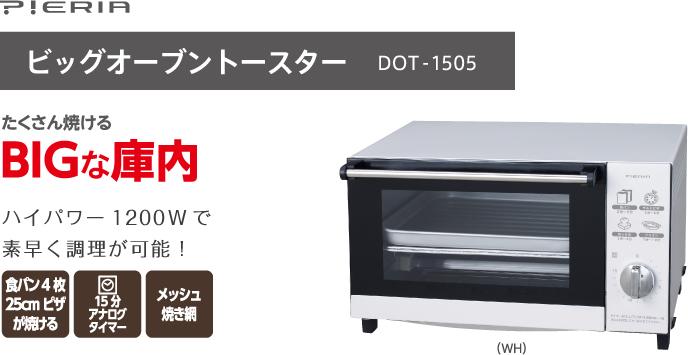 ビッグオーブントースター DOT-1505 たくさん焼けるBIGな庫内 ハイパワー1200Wで